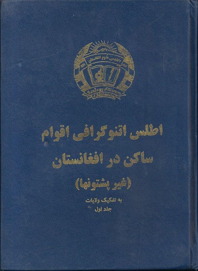 شش سال پیش، کتاب 'اطلس اتنوگرافی اقوام غیرپشتون' که از سوی اکادمی علوم چاپ شد و بخشی از آن به معرفی قوم هزاره اختصاص یافته بود، با اعتراضهای تند هزارهها و برخی از فرهنگیان افغان روبرو شده بود