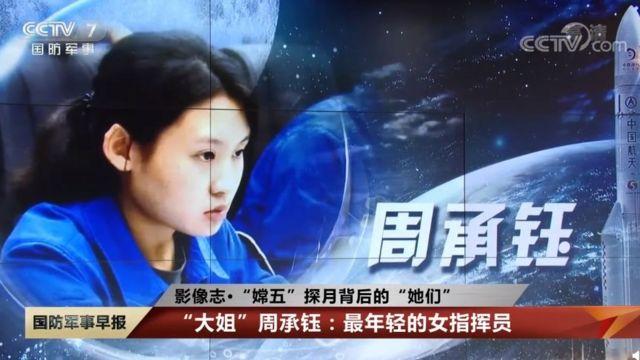 عکسهای ژو چنگیو ۲۴ ساله به وفور در رسانههای حکومتی چین منتشر شده است