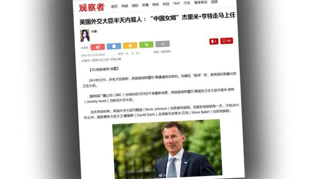 Screengrab of Chinese website Guancha