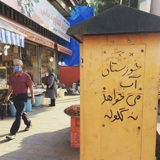 شعارنویسی در حمایت از خوزستان