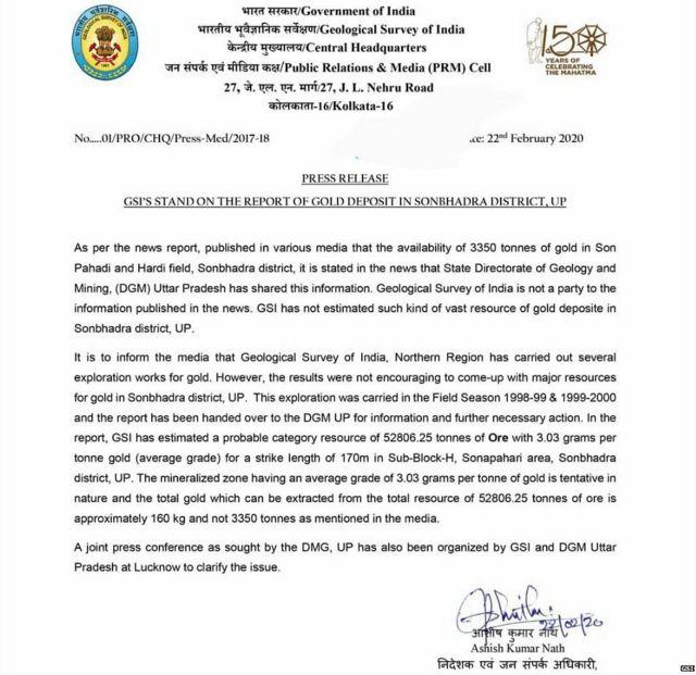 जीएसआई की प्रेस विज्ञप्ति
