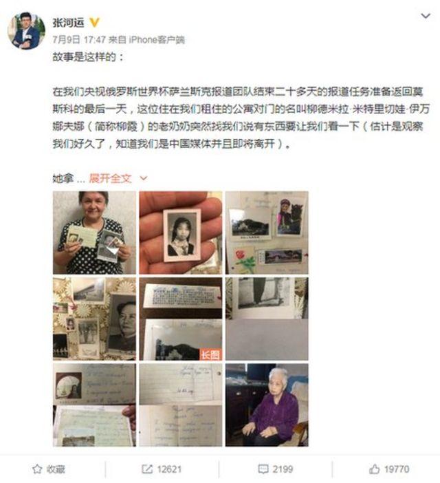 Пост Чжан Хэюня