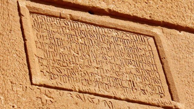 کتیبههایی که روی مقبرهها حک شده است اطلاعات جالبی درباره تمدن نبطی در اختیار ما میگذارد
