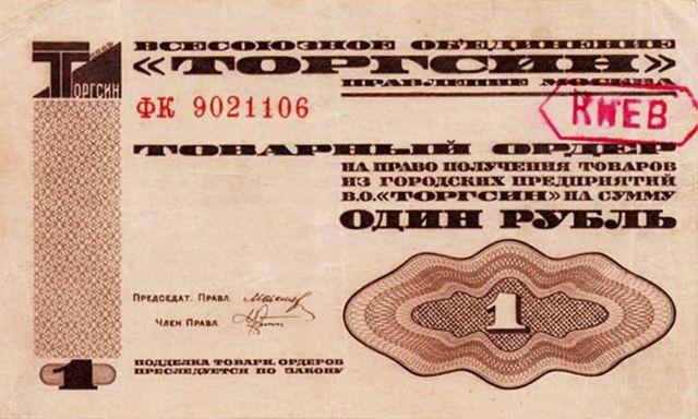 """Ордер """"Торгсина"""" на сумму в 1 рубль со штампиком """"Киев""""."""