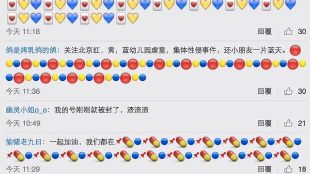網民在金馬獎相關的微博留言發聲。