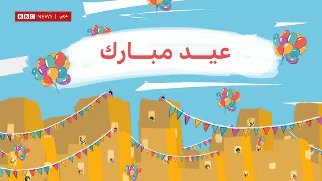 عيد الفطر: احتفال وأمل رغم الظروف