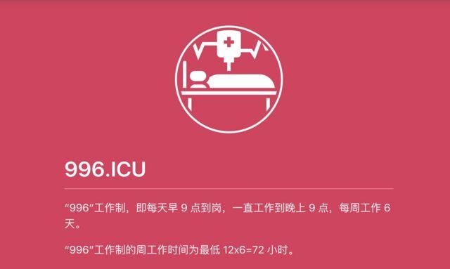 996.ICU
