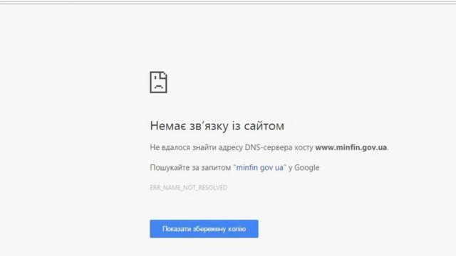 Так выглядела страница Министерства финансов во время хакерской атаки в начале декабря 2016 года