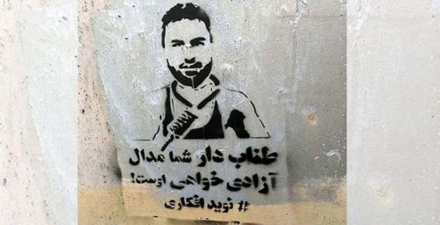 یکی از دیوارنوشتهها در اعتراض به اعدام نوید افکاری