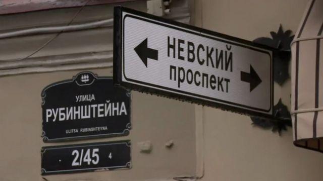 Угол улицы Рубинштейна и Невского проспекта в Санкт-Петербурге