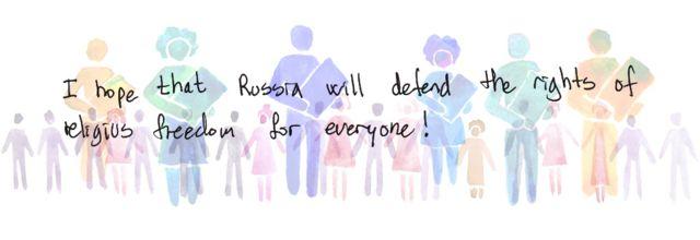 Я надеюсь, Россия будет защищать право на религиозную свободу для каждого!