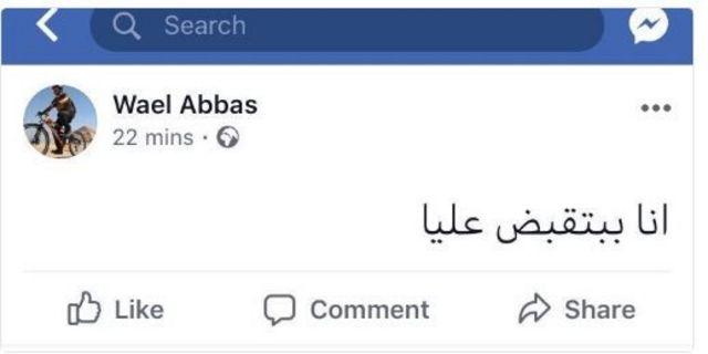 آخر ما كتبه وائل عباس