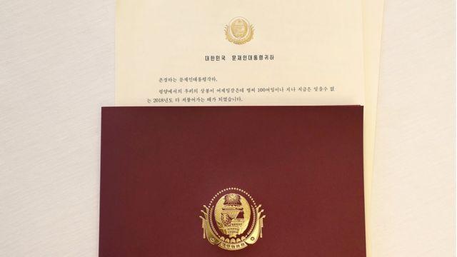 문재인 대통령이 김정은 북한 국무위원장으로부터 받은 서신