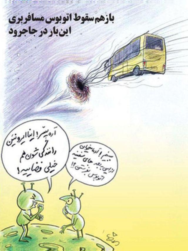 کارتون علیرضا صدیقی، قانون