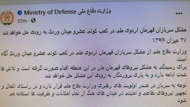 وزارت دفاع افغانستان اعلام کرده است که به زودی مشکل نیروهای گیرمانده را حل خواهد کرد