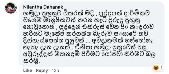Military conscription - Sri Lanka