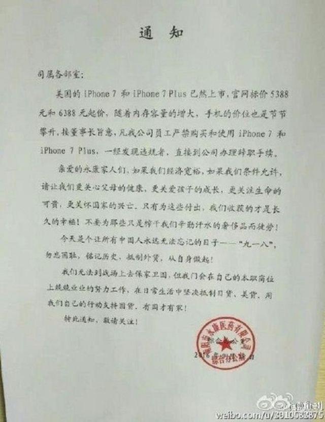 চীনা ভাষায় লেখা সেই নোটিশের একটি কপি