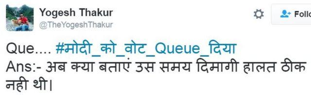 योगेश ठाकुर का ट्वीट