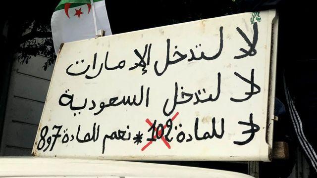 لافتة خلال مظاهرة في الجزائر مناهضة لتدخل الإمارات في شؤون البلاد