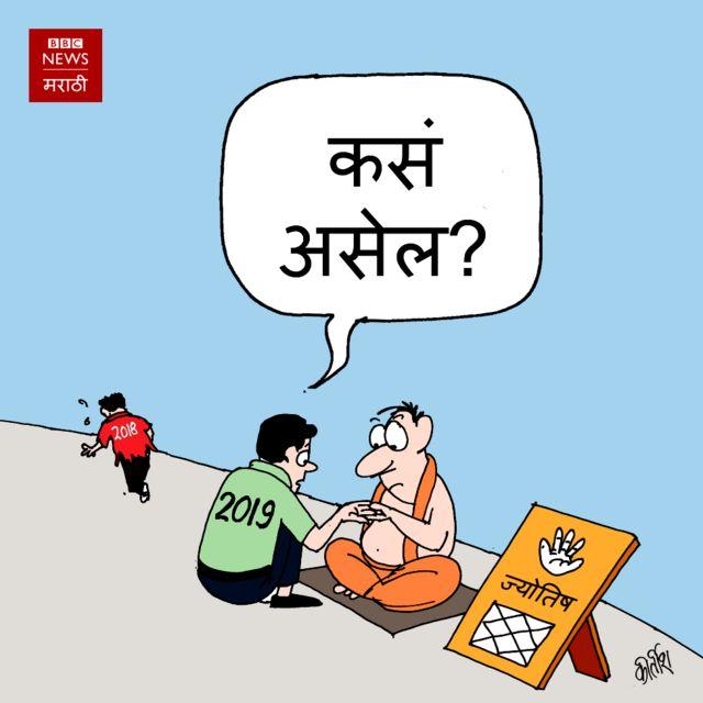 आजचं कार्टून