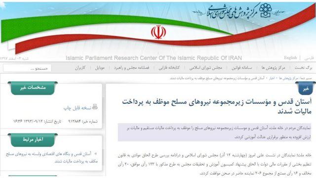 نمایندگان مجلس شورای اسلامی سه سال پیش هم مصوبه مشابهی درباره الزام پرداخت مالیات برخی از نهادها داشتند