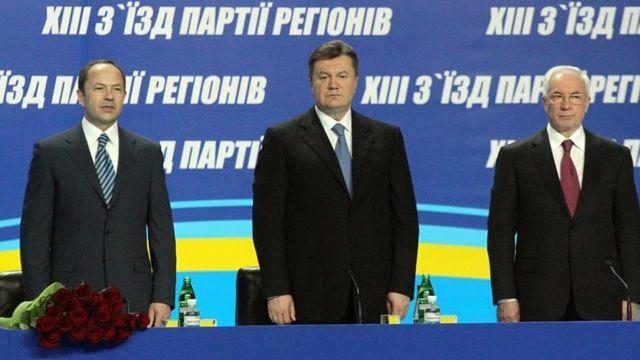 Тігіпко, Янукович, Азаров