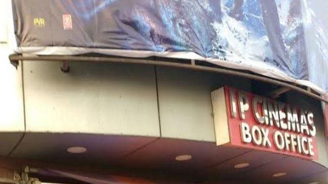मुंबई आईपी सिनेमा