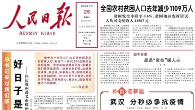 Copy of the People's Journal without showing Xi Jinping.