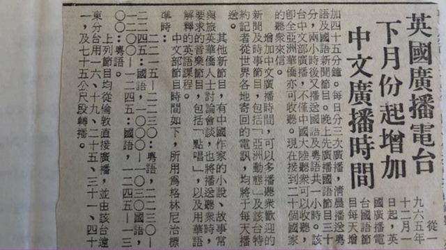 1965年11月18日《南洋商报》上有关BBC中文增加广播时间的新闻
