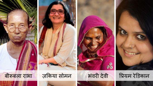 बीरूबाला राभा, ज़किया सोमन, भंवरी देवी, प्रियम रेडिकान