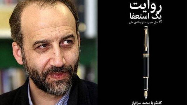 محمد سرفراز، رئیس سابق صدا و سیما میگوید، دفتر آیتالله خامنهای، خواستار تعطیلی برنامه نود شده بود