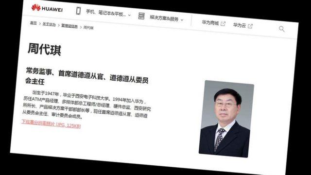 Perfil de Zhou Daiqi en la página web de Huawei.