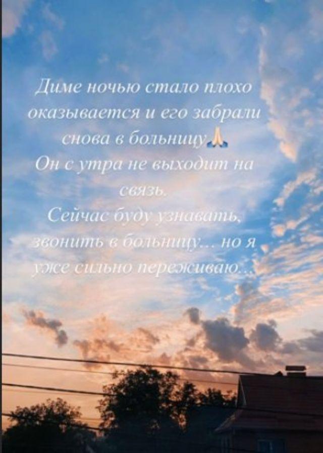 Софія Стужук