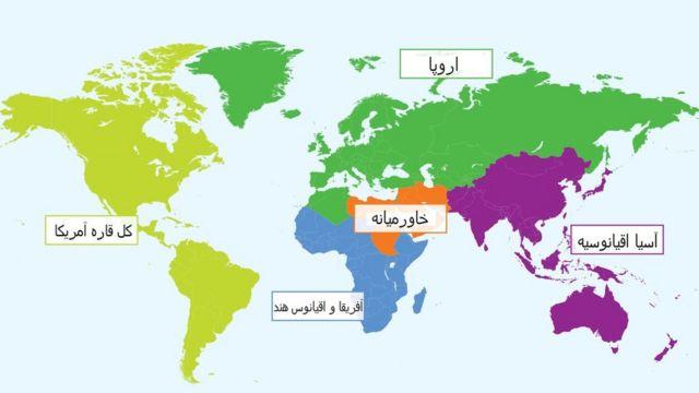 ایکائو دنیا را به پنج منطقه تقسیم کرده است