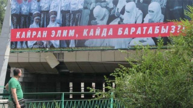 Эки жылча мурда мына ушундай баннерлер Бишкектин көчөлөрүнө илинген эле.