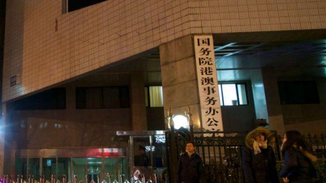 Hong Kong and macau affairs office