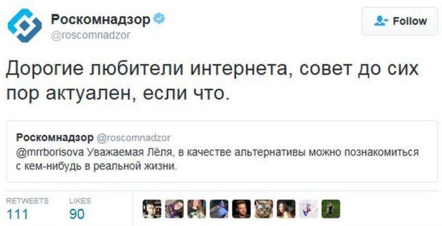 Roskomnadzor öz məsləhətini təkrar tvit edib