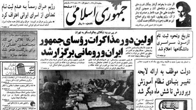 گسترش روابط با رومانی برای ایران مهم بود