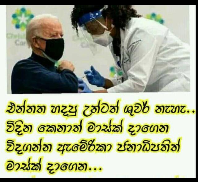 Coronavirus vaccine fake news