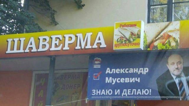 Мусевич