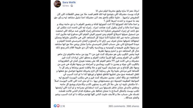 """سارة وفيق مخرجة فيلم """"مش أنا"""""""