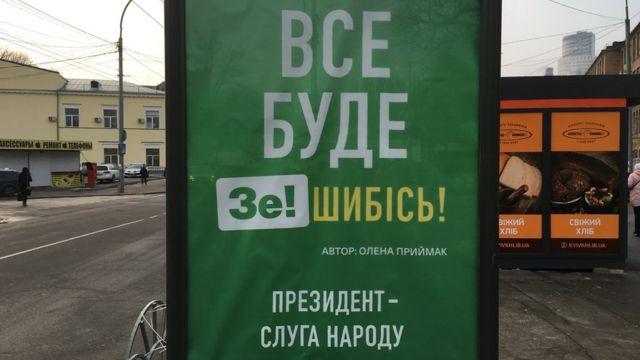реклама Зеленского