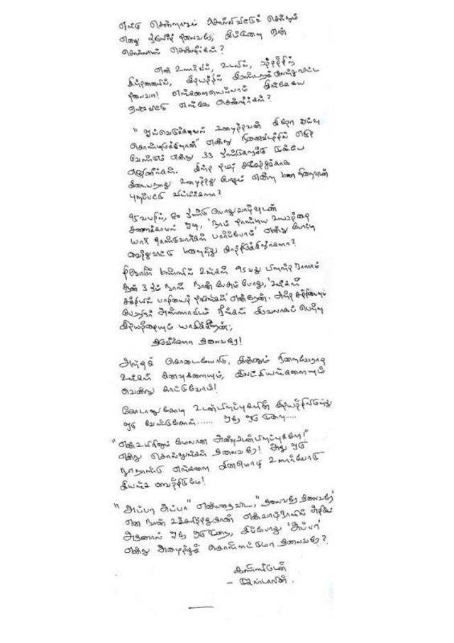 ஸ்டாலின் கடிதம்