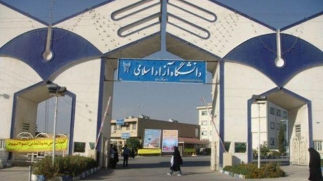 دانشگاه ازاد در سرتاسر ایران و حتی در کوچکترین شهرها شعبه دارد