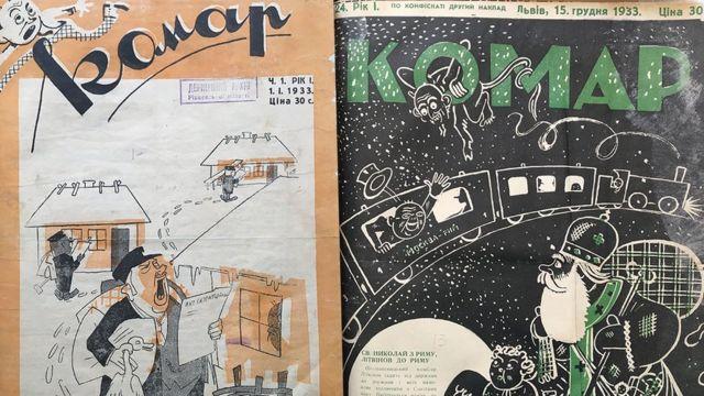 """Сатиристично-гумористичний часопис """"Комар""""."""