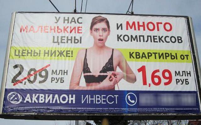 """Реклама с женщиной и подписью """"У нас маленькие цены и много комплексов""""."""