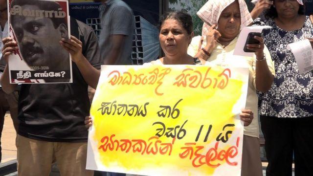 Sivaram protest