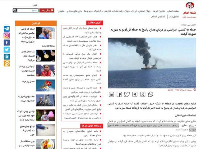 سایت فارسی شبکه العالم