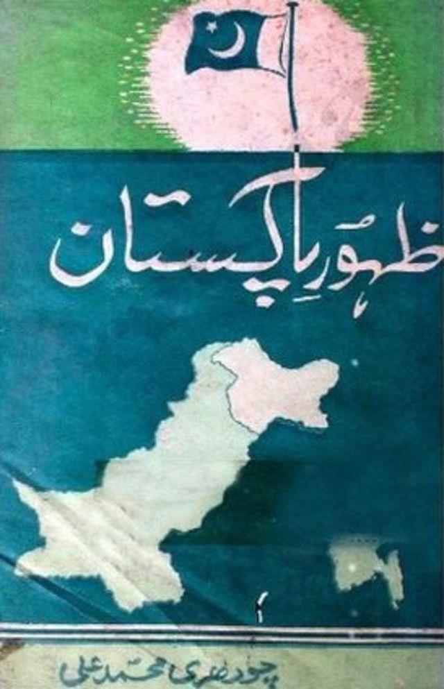 سابق وزیر اعظم پاکستان، چوہدی محمد علی، کتاب، ایمرجنس آف پاکستان، ظہورِ پاکستان