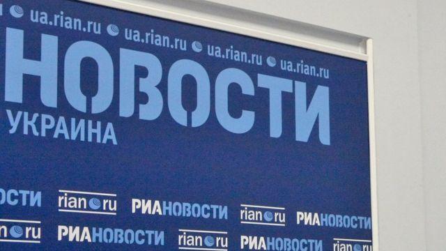 """У """"РИА Новости"""" проходив телеміст російських земляцтв"""